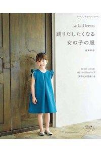鳥巣彩子著「LaLa Dress踊りだしたくなる女の子の服」