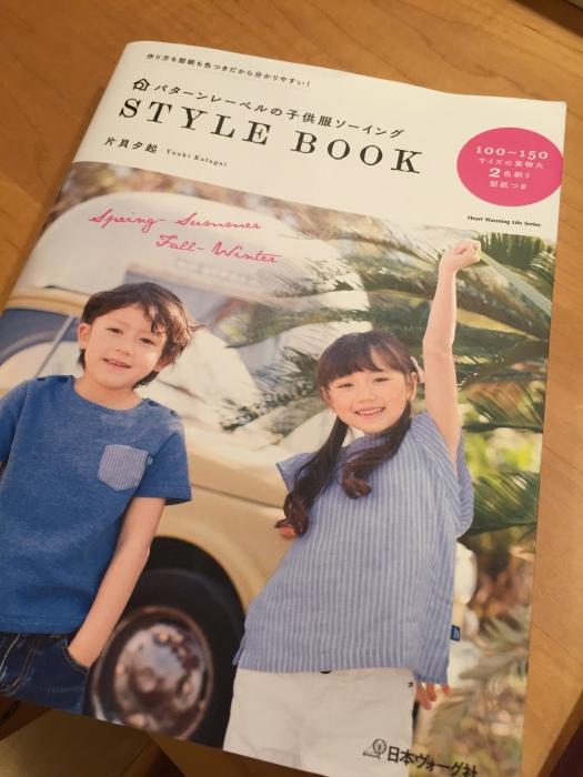 パターンレーベルの子供服ソーイングSTYLE BOOK