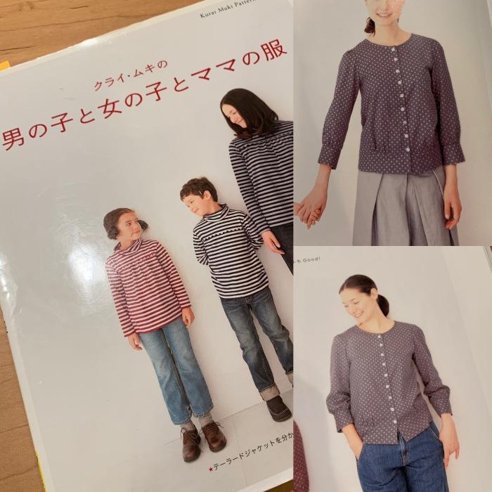 クライムキ 男の子と女の子とママの服