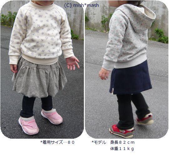 ラグランカットソー&トレーナー【Kids】