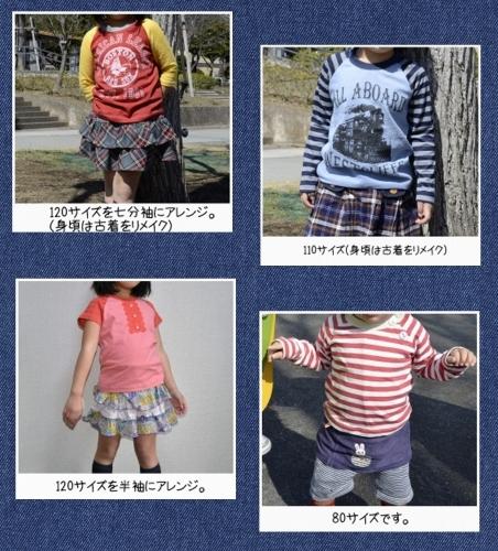 (無料パターン)ラグランTシャツ
