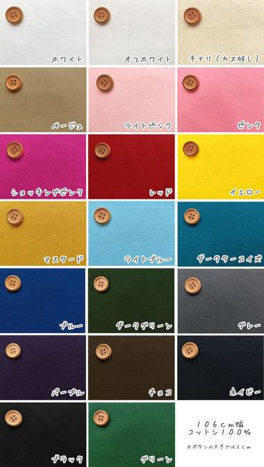 服地・布地のマツケ カラーシーチング全20色